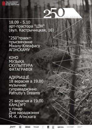 «250»: юбілейны праект у гонар Агінскага стартуе ў Мінску 18 верасня