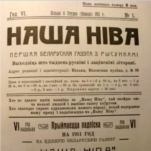 """ЦІКАВІНКІ Летнія навіны з """"Нашай Нівы"""" 1909 года"""
