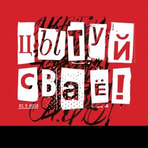 """Выдадзім """"Цытатнік беларускага мыслення"""" разам!"""