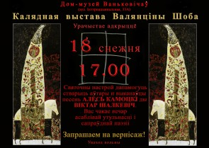 У Менску пройдзе адкрыццё каляднай выставы Валянціны Шоба