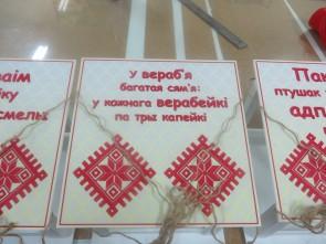 ФОТАФАКТ Птушыныя кармушкі з прыказкамі па-беларуску