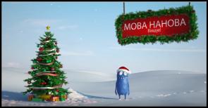 """Мова Нанова"" віншуе з Новым годам!"
