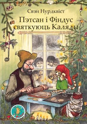 «Пэтсан і Фіндус святкуюць Каляды» — найлепшы падарунак для дзетак і бацькоў ужо ў кнігарнях!