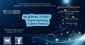 Зімнія канікулы ў Доме Коласа