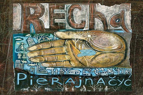 Recha – Лепшае