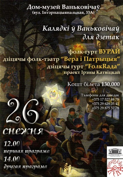roszkowska172-2-с-лого-420x604