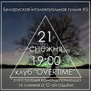 Запрашаем да ўдзелу ў Беларускай інтэлектуальнай гульні
