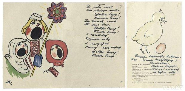 Малюнкі на паштоўках да Максіма Лужаніна і яго жонкі, 1970-я гады.