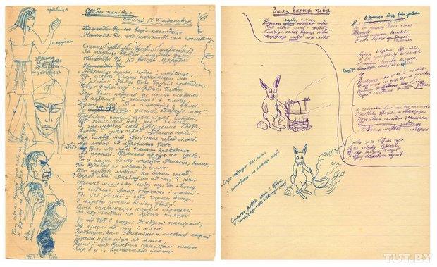 Малюнкі на палях рукапісаў вершаў «Стары папірус», «Заяц варыць піва», 1955 год.