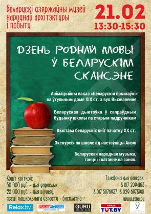 Дзень роднай мовы ў Беларускім скансэне