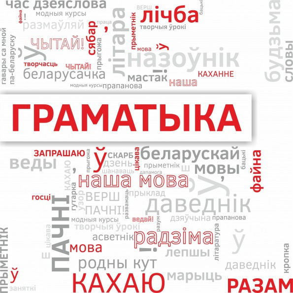ФОТА. Рыгор Барадулін