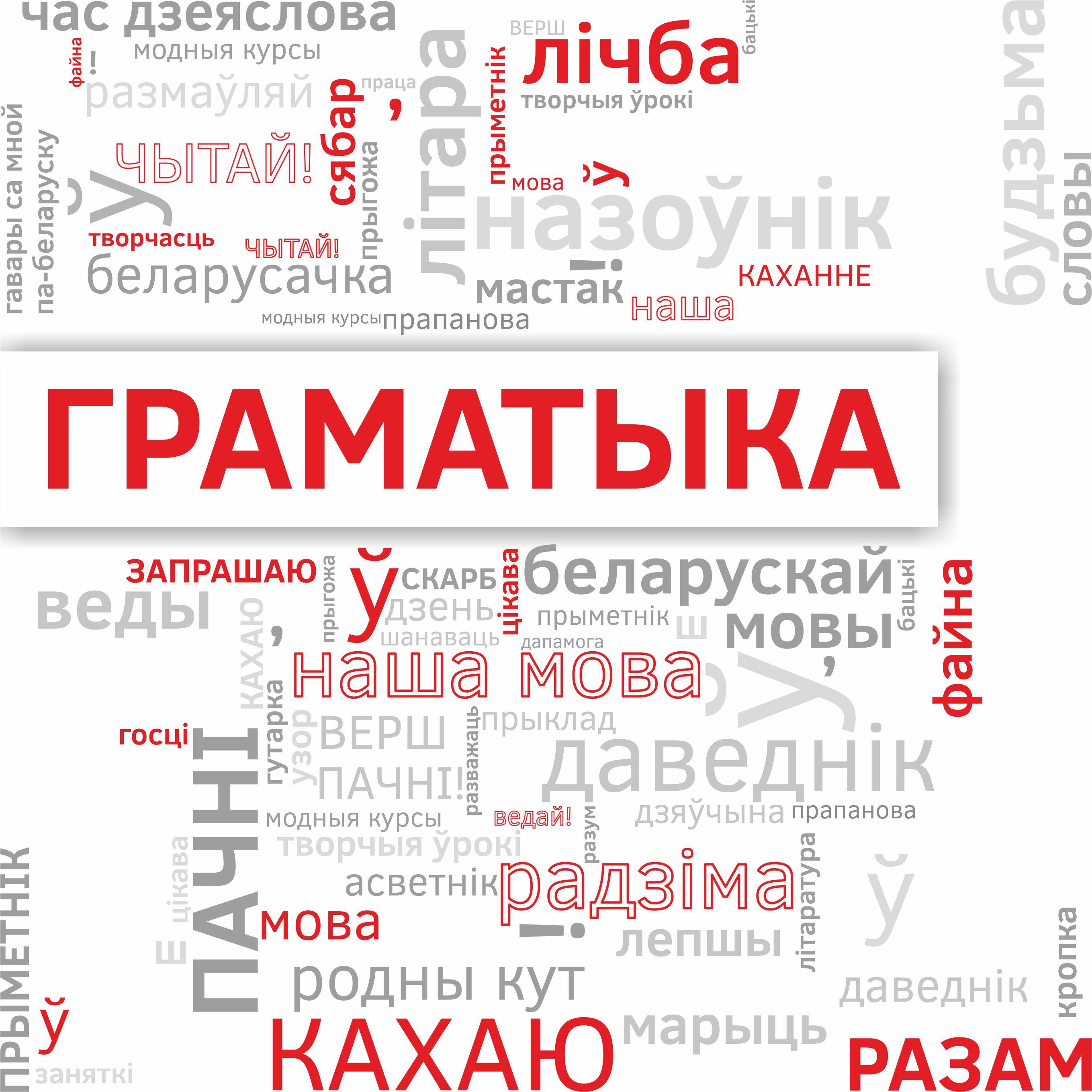 Ілжэсябры перакладчыка: міжмоўныя амонімы і паронімы.