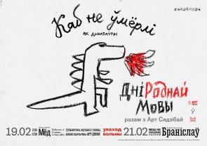 19 і 21 лютага «Арт Сядзіба» ладзіць «Дні роднай мовы» з вялікай культурнай праграмай