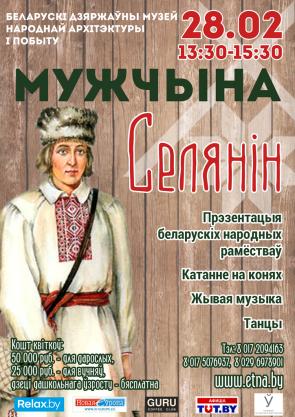 Музей народнай архітэктуры і побыту запрашае на праграму «Мужчына-селянін!»