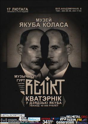 Re1ikt сыграе акустычны канцэрт у музеі Якуба Коласа 17 лютага