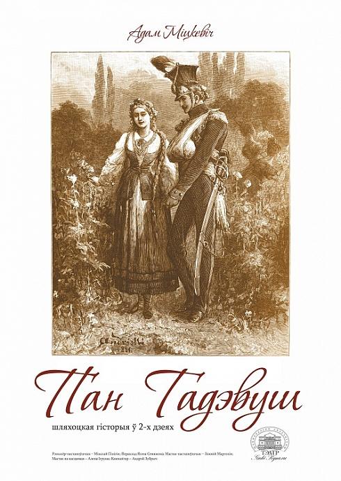 tadeush