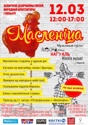 Беларускі дзяржаўны музей народнай архітэктуры і побыту запрашае на Масленіцу