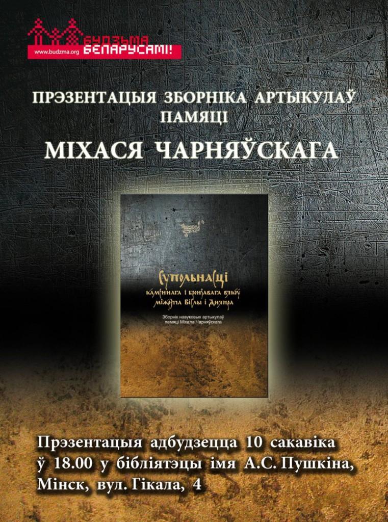 czarniauski-800x1076