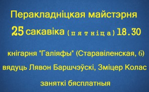 "Другая сустрэча ""Перакладніцкай майстэрні"" пройдзе 25 сакавіка"