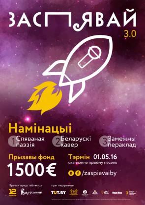 Стартуе конкурс «Заспявай 3.0» – магчымасць выйграць 1500 еўра