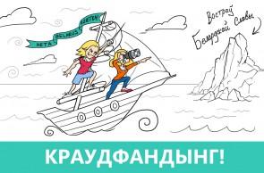 "Аўтары праекта ""Heta Belarus Dzietka"" распачалі краўдфандынг-кампанію"
