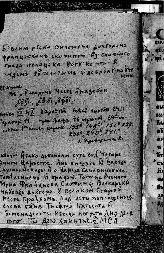 """Аўтограф І. Свянціцкага на старонцы """"Бібліі..."""" Ф. Скарыны."""