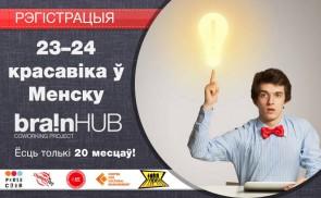 Адукацыйны праект «BrainHUB» пройдзе ў Менску