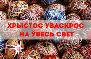 """Выстава """"Хрыстос уваскрос на ўвесь свет!"""""""