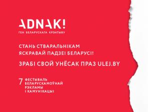 Фестываль аDNаK! – ген беларускага крэатыву. Абудзім яго разам!