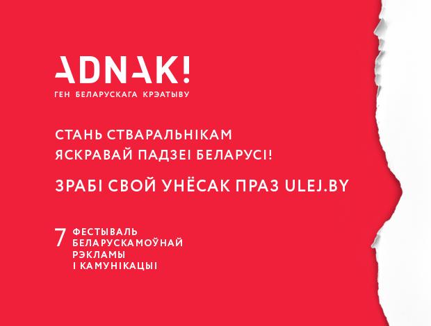 adnak_ulej