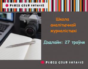 Журналісцкая майстэрня Прэс-клуб абвяшчае набор у Школу аналітычнай журналістыкі