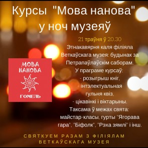 """Гомельскія курсы """"Мова Нанова"""" ўдзельнічаюць у Міжнароднай акцыі """"Ноч музеяў"""""""