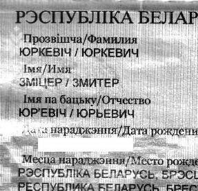 Як атрымаць студэнцкі білет па-беларуску (інструкцыя)