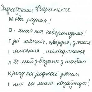 """ЦІКАВІНКІ Акравершы студэнтаў курсаў на словы """"могілкі"""" і """"некропалі"""""""