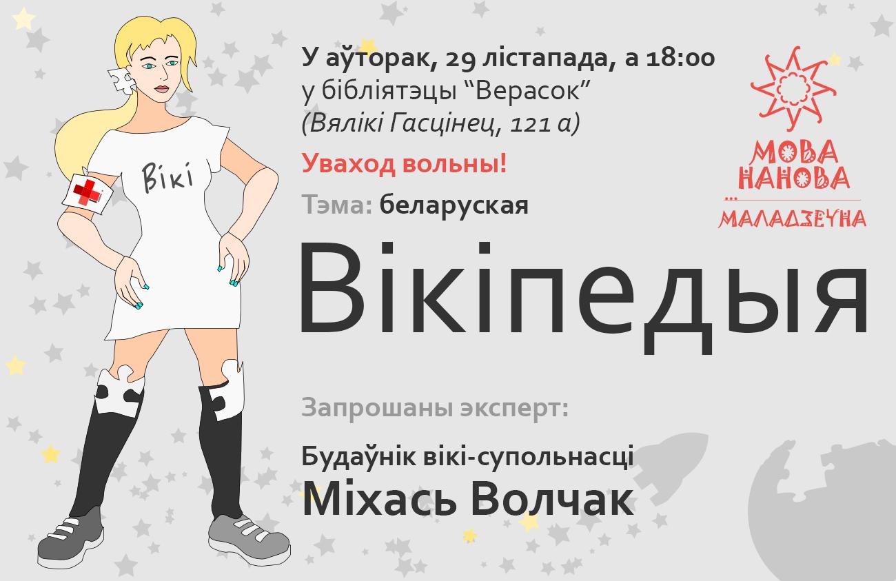wikipedyja