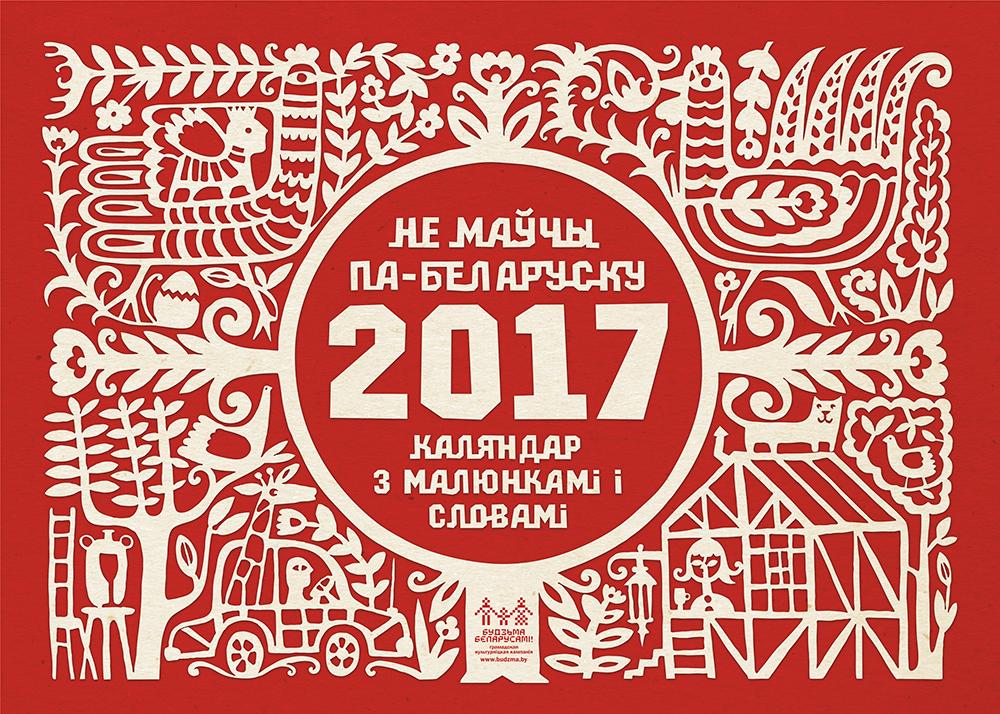 budzma_k2017