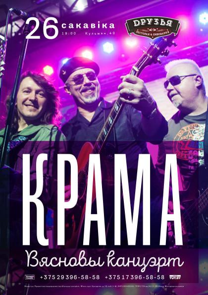 Крама-2-420x595 (1)