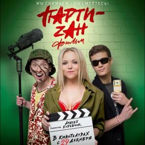 АГЛЯДЫ Party-zan фільм (ВІДЭА)