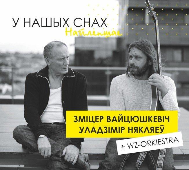 vajciushkievich-niakliaeu-cd-px0eg