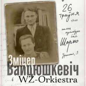 """Літаратурна-музычны фэст """"Салаўё-2017"""" у Вайцюшках"""