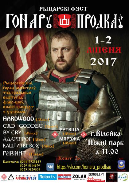 honaru_prodkau-420x594