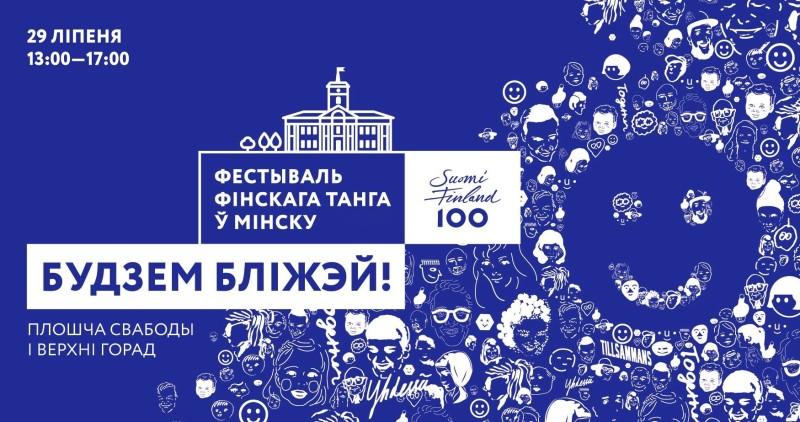 finskaje_tanga-800x422