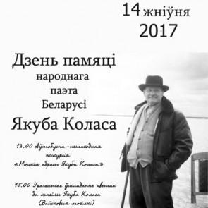 """Спектакль """"Чорная панна Нясвіжа"""""""