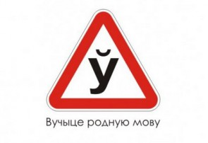 У двух менскіх раёнах няма аніводнай беларускамоўнай школы