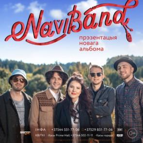"""Прэзентацыя альбома """"Адной дарогай"""" NaviBand"""