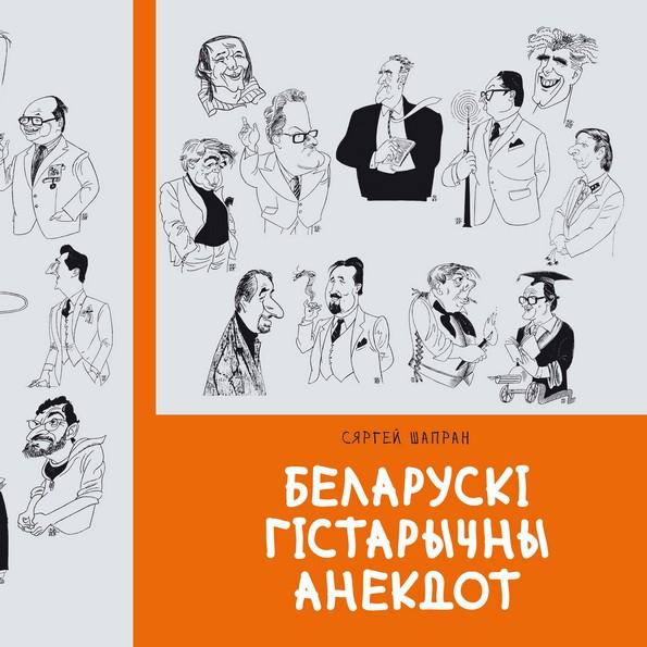 ВІДЭА Поўны запіс заняткаў Мова Нанова — Беларускі гістарычны анекдот