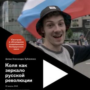 Коля як люстэрка рускай рэвалюцыі