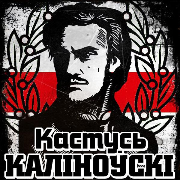 СЛОЎНІК Кастусь Каліноўскі
