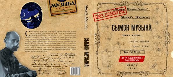 Праз папярэднюю падпіску ўжо замовілі каля 200 унікальных дзіцячых кніг Паўла Татарнікава!