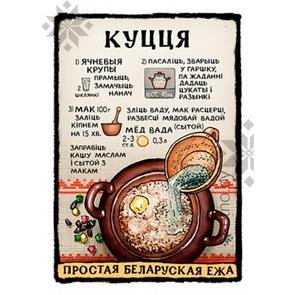Kutcya-bel-767x767